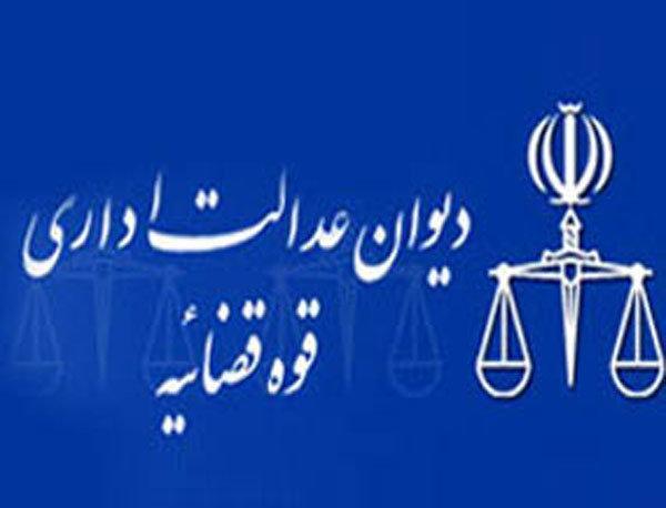 یک مصوبه دولتی به دلیل تجویز عدم اجرای آرای مراجع قضایی ابطال شد