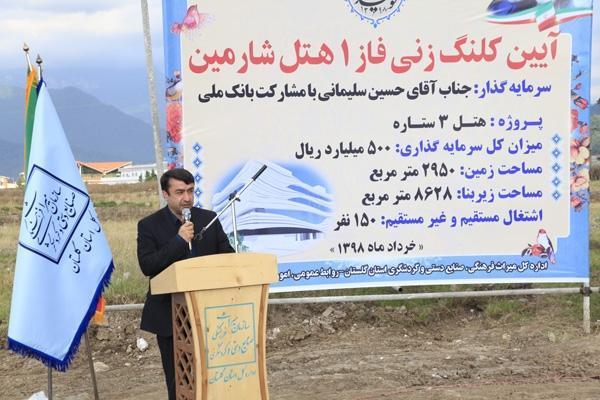 عملیات احداث هتل 3 ستاره شارمین در شهرستان علی آباد کتول شروع شد