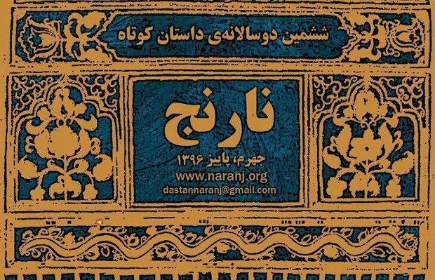 اول آبان ماه اعلام اسامی نهایی دوسالانه داستان کوتاه نارنج جهرم