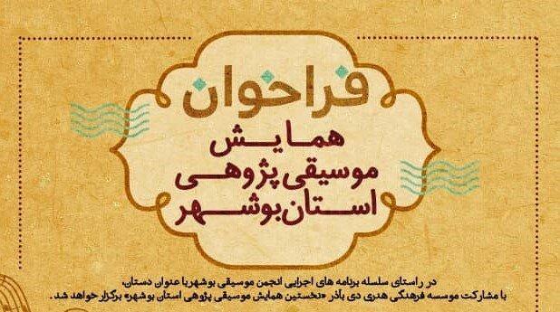 فراخوان همایش موسیقی پژوهی استان بوشهر منتشر شد