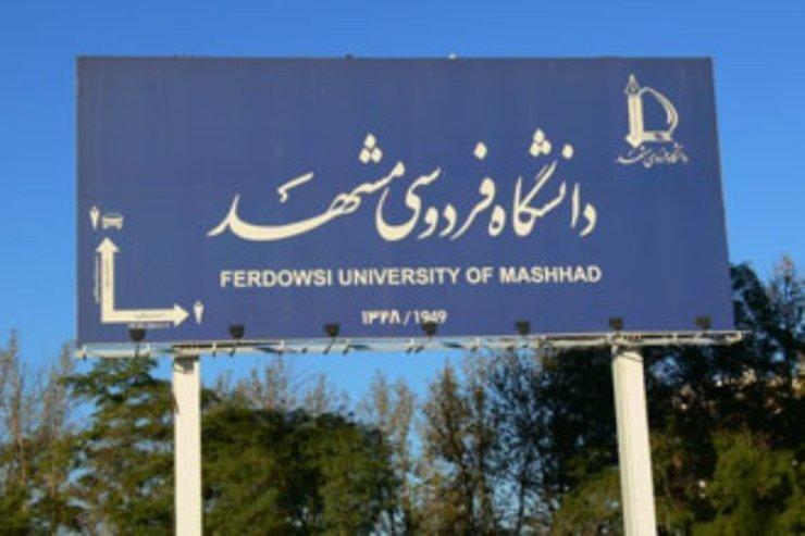 دانشگاه منطقه گردشگری نیست! ، واکنش دانشجویان دانشگاه فردوسی به مصوبه شورای شهر