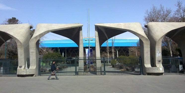 هفتمین نشست خوشه مالی و اجتماعی دانشگاه تهران برگزار گردید