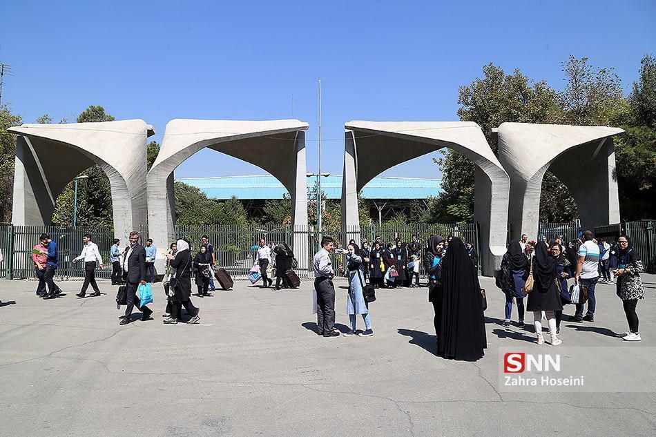 ثبت نام پذیرفته شدگان آزمون سراسری دانشگاه تهران از امروز آغاز می شود