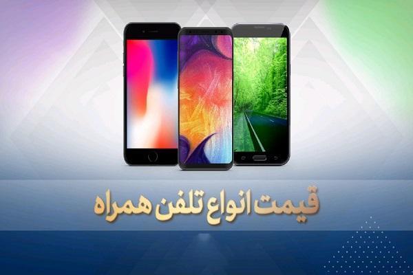 قیمت روز گوشی موبایل در 19 بهمن