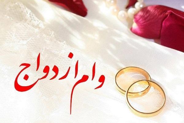 پرداخت وام ازدواج به 242 هزار نفر از ابتدای سال