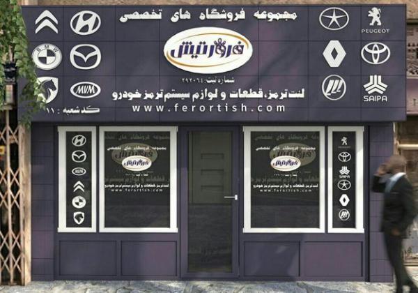 توزیع و فروش انواع لنت ترمز در ایران با بالاترین کیفیت