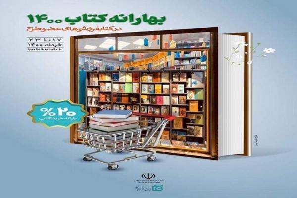 افزایش 20 درصدی مشارکت کتابفروشی های بوشهر در بهارانه کتاب